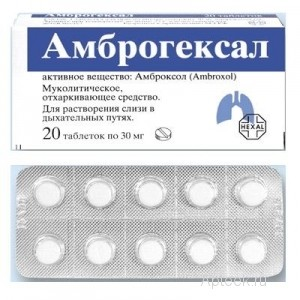 Амброгексал таблетки инструкция по применению